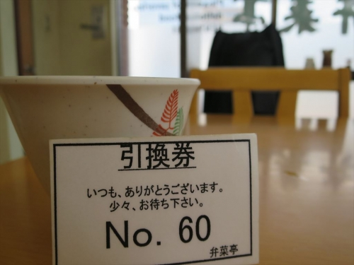 弁菜亭⑪ (3)_R