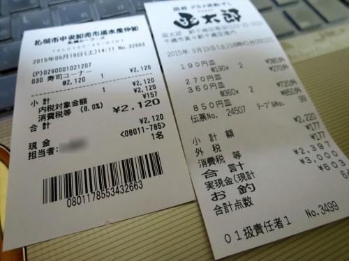 五十七番寿し函太郎_R