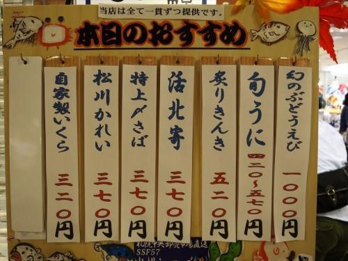五十七番寿司し(2)_R