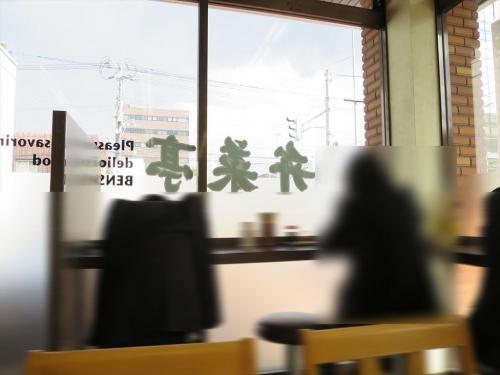 弁菜亭⑪ (2)_R