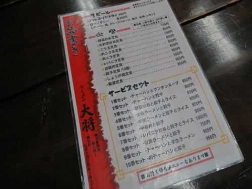 大将⑳ (4)_R