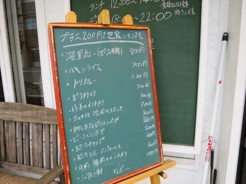 マーシュ亭② (2)_R