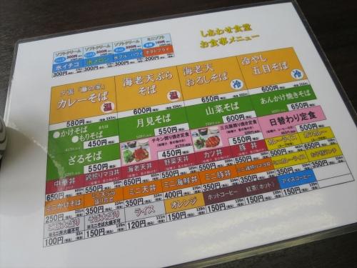 しあわせ食堂⑤ (3)_R