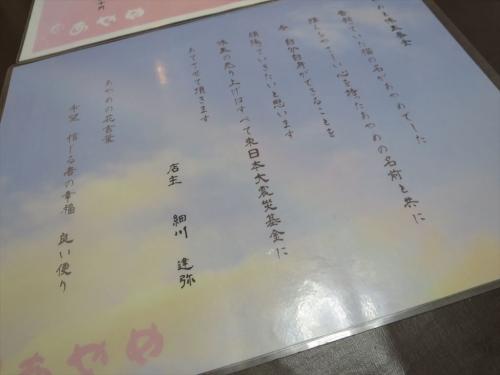 あやめ (4)_R