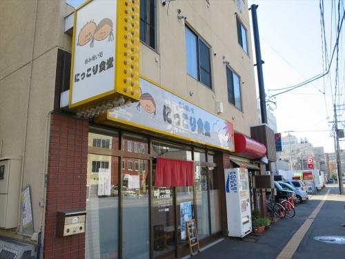 にっこり食堂 (1)