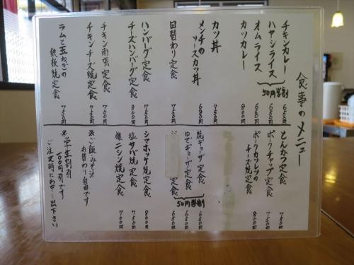 にっこり食堂 (2)