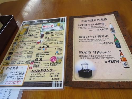 にっこり食堂 (3)
