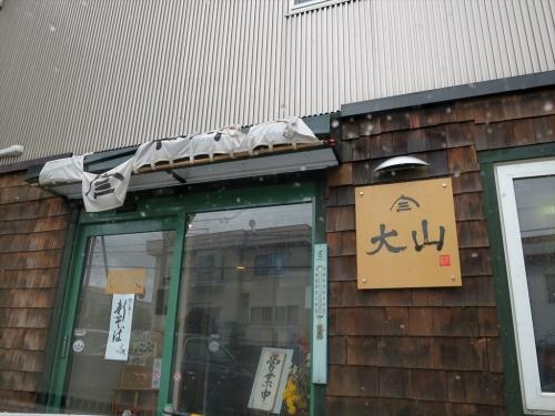 大山④ (1)_R