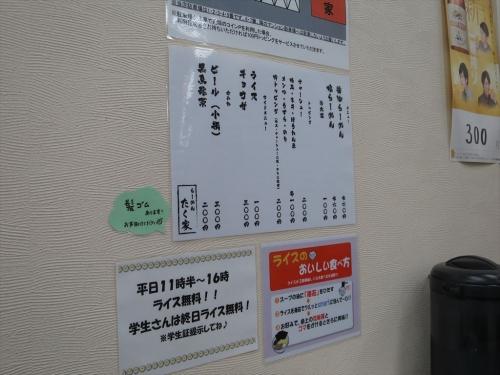 たく家② (3)_R