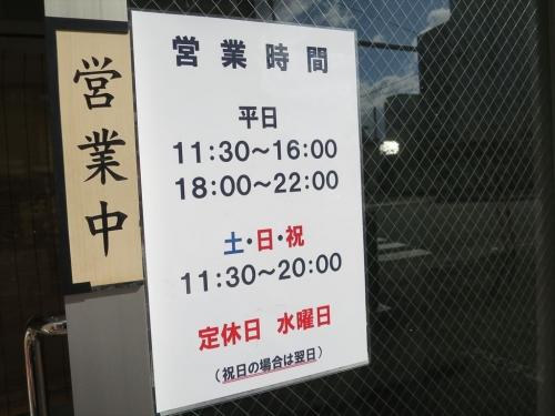 たく家② (11)_R