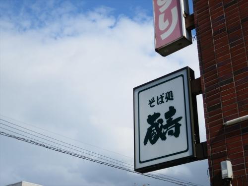 蔵寿⑥ (1)_R