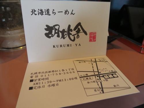 胡桃舎② (4)_R