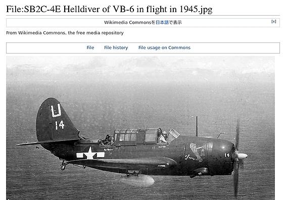 SB2C-4E_VB-6_CV-19_1945.jpg