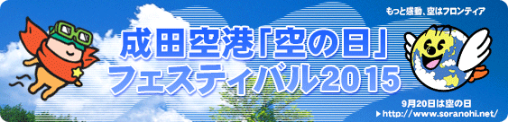naritaevent201509.png