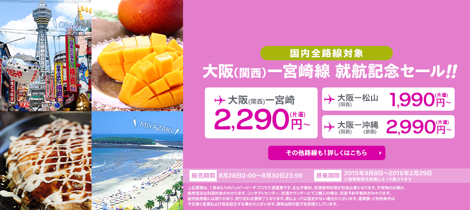 peachsale150827.png