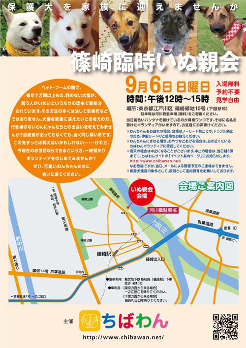 event-150906-shinozakirinji_poster_01.jpg