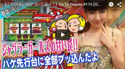 Go To Heaven #174 (出演:フミチンゲール)