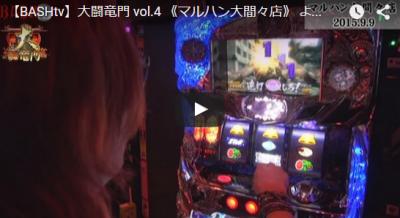 大闘竜門 vol.4