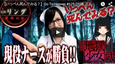 Go To Heaven #175 (出演:フミチンゲール)