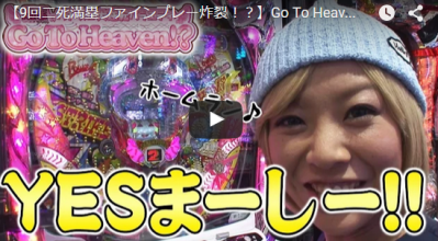 Go To Heaven #179 (出演:まぁさ)