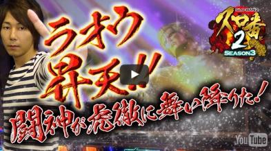 スロ番2 season3 vol.10 虎徹~第4戦目~