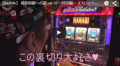 徳島制覇への道 vol.10 ~特別編~