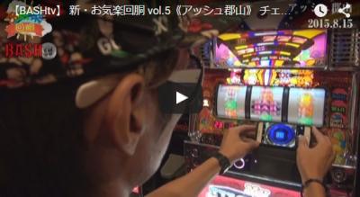 新・お気楽回胴 vol.5