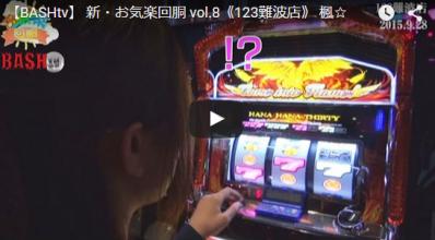 新・お気楽回胴 vol.8