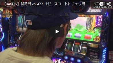 闘竜門 vol.477