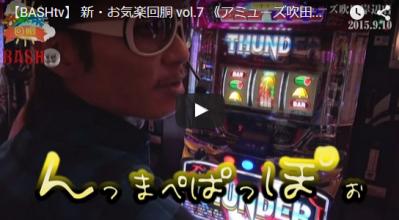 新・お気楽回胴 vol.7