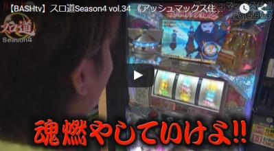 スロ道Season4 vol.34
