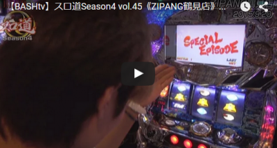 スロ道Season4 vol.45