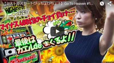 Go To Heaven #176 (出演:福多なな)