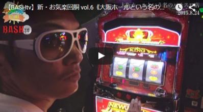 新・お気楽回胴 vol.6