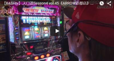 スロ道Season4 vol.44