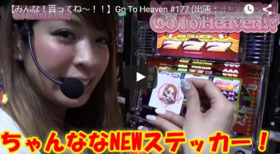 Go To Heaven #177 (出演:福多なな)