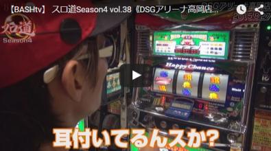スロ道Season4 vol.38
