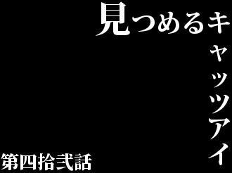 第四拾弐話 見つめるキャッツアイ