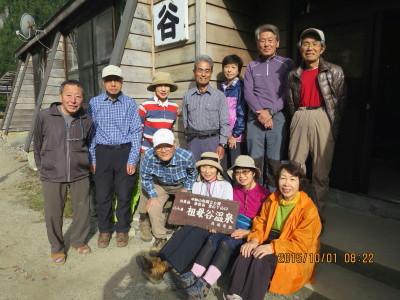 (6H)祖母谷温泉小屋_1