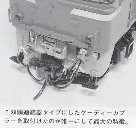 EF81双頭式KDカプラーRZ