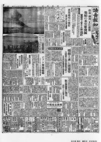 読売新聞1944年8月4日号-01RZ
