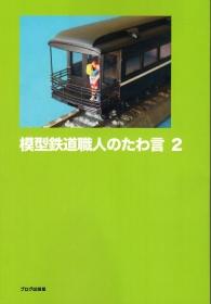 ブログ書籍化2RZ