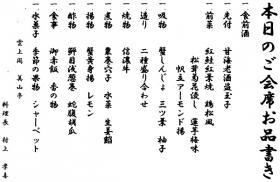 長野美山亭お品書きRZ