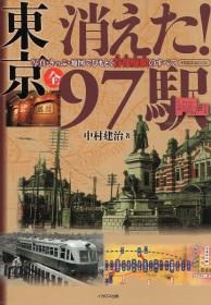 『東京 消えた97駅』RZ