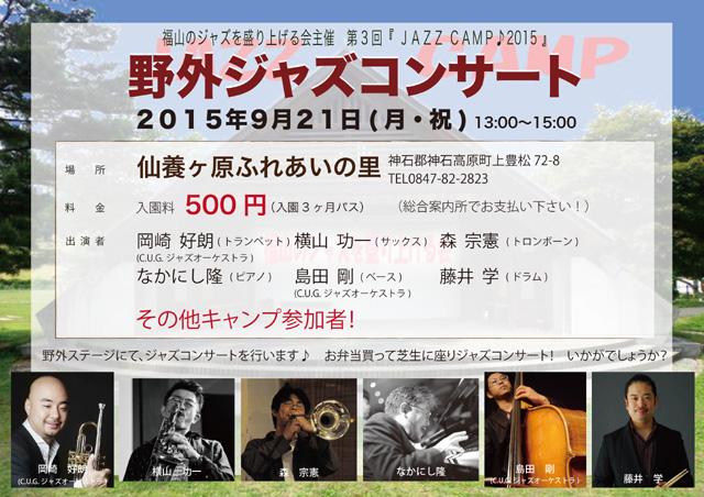 野外コンサートP2015