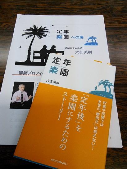 大江セミナー+