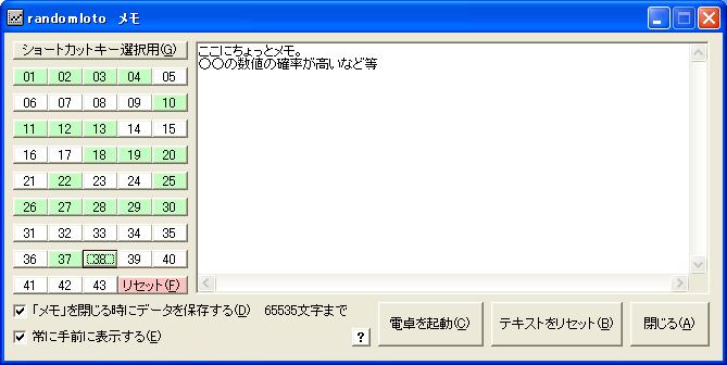 memo0002-2.png