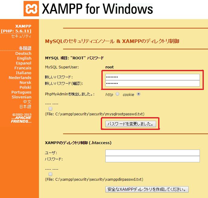 20150826_07_AdminPass