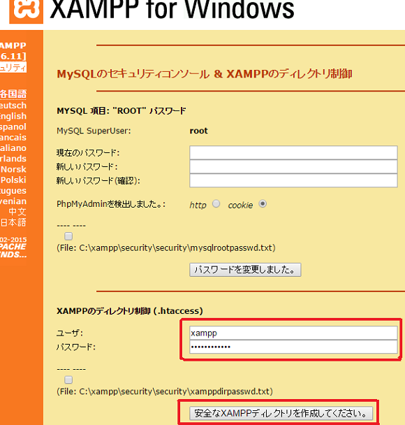 20150826_09_AdminPass