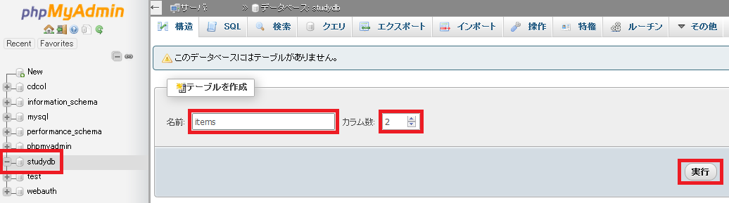 初データーベース作成_02